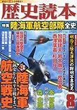 歴史読本 2012年 08月号 [雑誌]