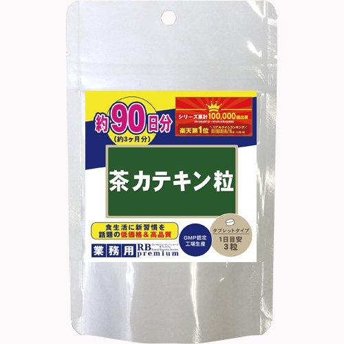 茶カテキン粒 270粒