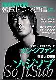 韓国ドラマ通信 2008 Autumn (SOFTBANK MOOK)