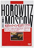 ホロヴィッツ・イン・モスクワ [DVD]