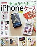 刺しゅうがかわいいiPhoneケース (レディブティックシリーズno.3460)
