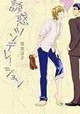 誘惑ツンデレーション / 間宮法子 のシリーズ情報を見る
