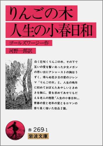 りんごの木・人生の小春日和