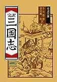 完訳 三国志〈1〉 (岩波文庫)