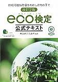 改訂2版 環境社会検定試験eco検定公式テキスト