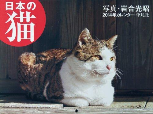 日本の猫 (2014年カレンダー)