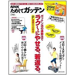 NHKためしてガッテン ガッテン流の運動法でラク~にやせる、若返る。【完全保存版】実践DVD付 アマゾン詳細ページへ