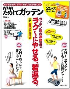 NHKためしてガッテン ガッテン流の運動法でラク~にやせる、若返る。: 【完全保存版】実践DVD付き (生活シリーズ)