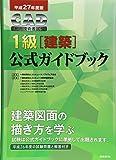 平成27年度版 CAD利用技術者試験 1級(建築)公式ガイドブック