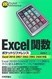 Excel関数ポケットリファレンス [Excel2010/2007/2003/2002/2000対応]