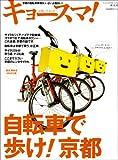 キョースマ ! (京都に住まえば・・・) 2008年 10月号 [雑誌]