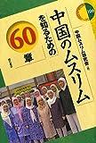 中国のムスリムを知るための60章 (エリア・スタディーズ)