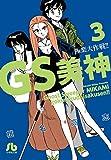 GS美神 極楽大作戦!! 3 (小学館文庫 しH 9)