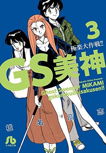 GS���� �˳������!! 3 (���ش�ʸ�� ��H 9)