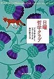 日曜哲学クラブ アレグザンダー・マコール・スミス、柳沢由実子訳
