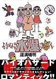 よりぬき水爆さん (WANI MAGAZINE COMICS SPECIAL)