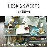 会社のおやつ DESK & SWEETS (えるまがムック)
