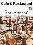 カフェ&レストラン 2009年 09月号 [雑誌]