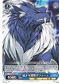 【ヴァイスシュヴァルツ】《魔法少女リリカルなのはStrikerS》 猛き守護獣ザフィーラ  U nsw04-085