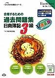 合格するための過去問題集 日商簿記3級―'09年11月検定対策 (よくわかる簿記シリーズ)