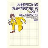 Amazon.co.jp: お金持ちになれる黄金の羽根の拾い方2015 知的人生設計のすすめ eBook: 橘玲: Kindleストア