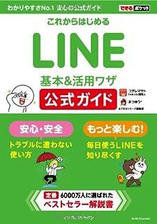 2014年に出版した本のまとめ(LINE/Evernote/Ingress)