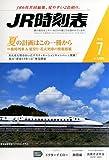 JR時刻表 2015年 07 月号 [雑誌]