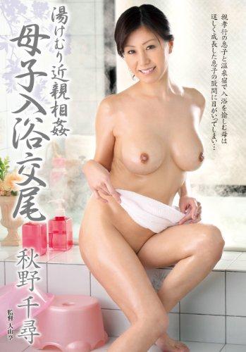 湯けむり近親相姦 母子入浴交尾 秋野千尋 VENUS [DVD]