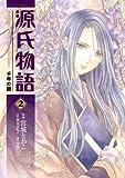 源氏物語 千年の謎(2) (あすかコミックスDX)