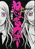 ねじまきカギュー 15 (ヤングジャンプコミックス)