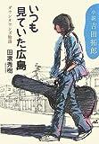 いつも見ていた広島―小説吉田拓郎 ダウンタウンズ物語