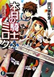 本日の騎士ミロク3 (富士見ファンタジア文庫)