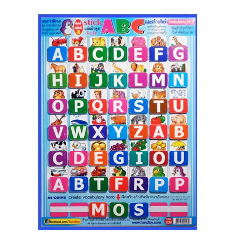 Stick ABC Game Boards 4033