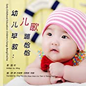 幼儿早教:儿歌蹦恰恰 - 幼兒早教:兒歌蹦恰恰 [Early Childhood Education: Children's Songs BangChaCha] | [酷听 - 酷聽 - Kting]