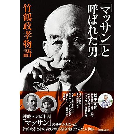 「マッサン」と呼ばれた男 竹鶴政孝物語 (NIKKO MOOK)
