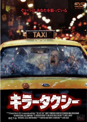 キラータクシー [DVD]