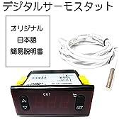 デジタルサーモスタット 決定版 3路回路 温/冷 両対応 発酵 醸造 燻製 温室 園芸 用の部品