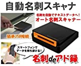 オート名刺スキャナー「名刺deアド録」 USB接続 エクスポート・インポート可能 共有 データベース化 AZ-MS-BK ランキングお取り寄せ