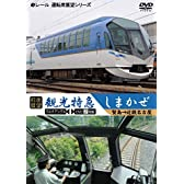 [前面展望]観光特急しまかぜ 賢島→近鉄名古屋 [DVD]