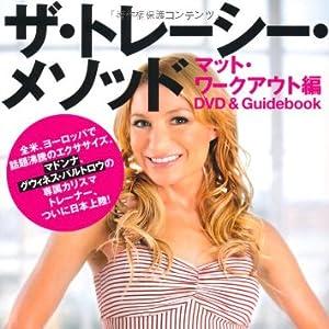 ザ・トレーシー・メソッド DVD Book (<DVD>)