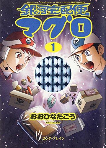 銀河宅配便マグロ 1巻<銀河宅配便マグロ> (ビームコミックス)