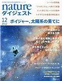 nature (ネイチャー) ダイジェスト 2012年 12月号 [雑誌]