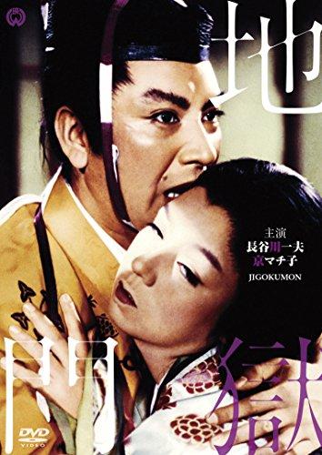 地獄門 【デジタル復元版】 [DVD]