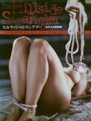 ヒルサイド・ストラングラー 丘の上の絞殺魔  [DVD]