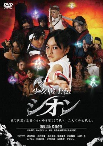 少女戦士伝 シオン [DVD]