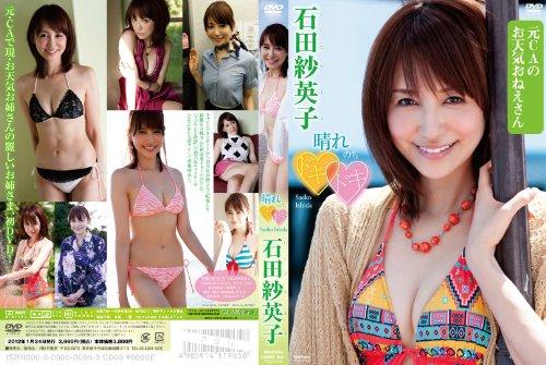 石田紗英子 晴れのちドキドキ[DVD]