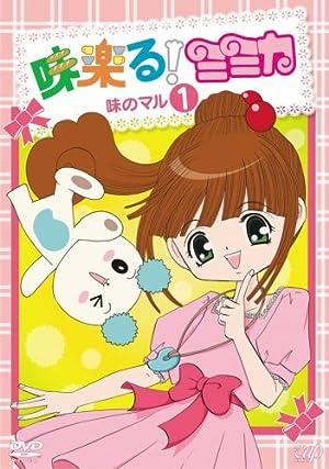 味楽る!ミミカ DVD-BOX