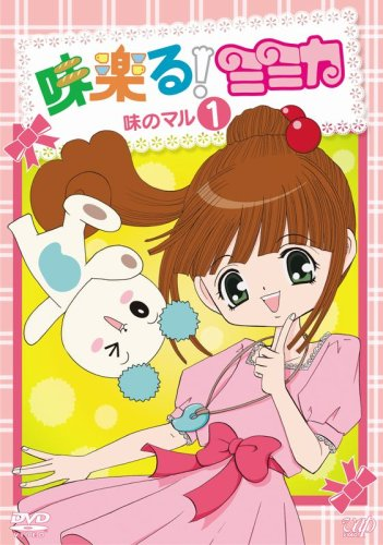 味楽る!ミミカ 味のマル1 [DVD]