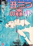 丑三つの森 (下) (ホラーMコミック文庫)