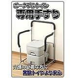 本格派ポータブル水洗トイレ用安心手すりです。